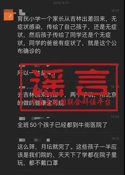 微信、支付宝同时发声:关于北京疫情,这些都是谣言!