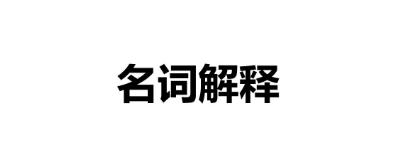 千牛快服名词解释