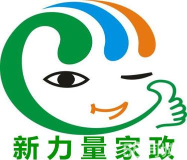 深圳市新力量家政服务有限公司