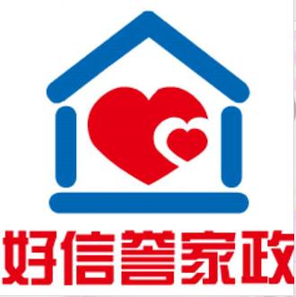 深圳市好信誉家政服务有限公司
