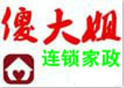 深圳市邝大姐家政服务有限公司