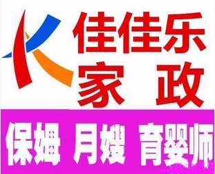 深圳市佳佳乐居家服务有限公司