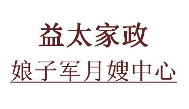 深圳市益太家政服务有限公司
