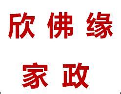 深圳市欣佛缘家政服务有限公司