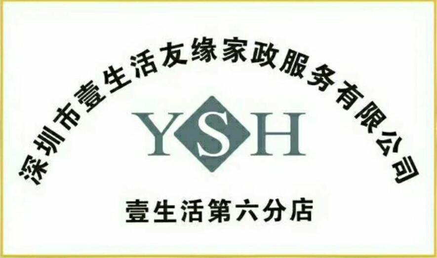 深圳市壹生活友缘家政服务有限公司