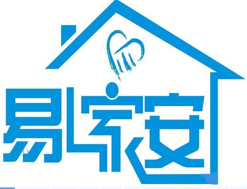 深圳易家安家政服务有限公司