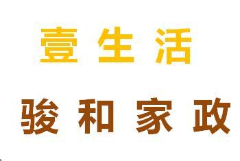 深圳市壹生活骏和家政服务有限公司