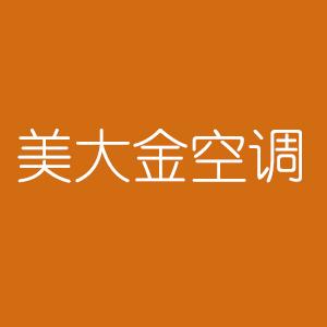 深圳市美大金空调安装维修有限公司