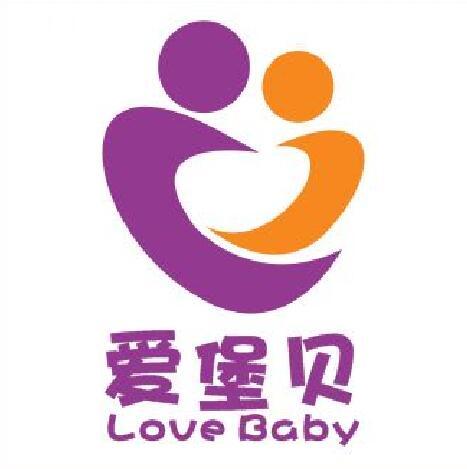 深圳市爱堡贝母婴护理有限公司