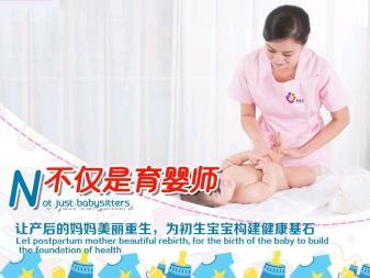 爱堡贝育婴师专业服务6000元起/月