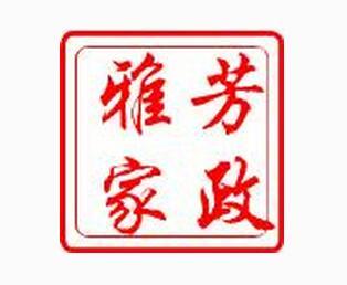 雅芳家政钟点工公司包月服务专业服务4000元/月