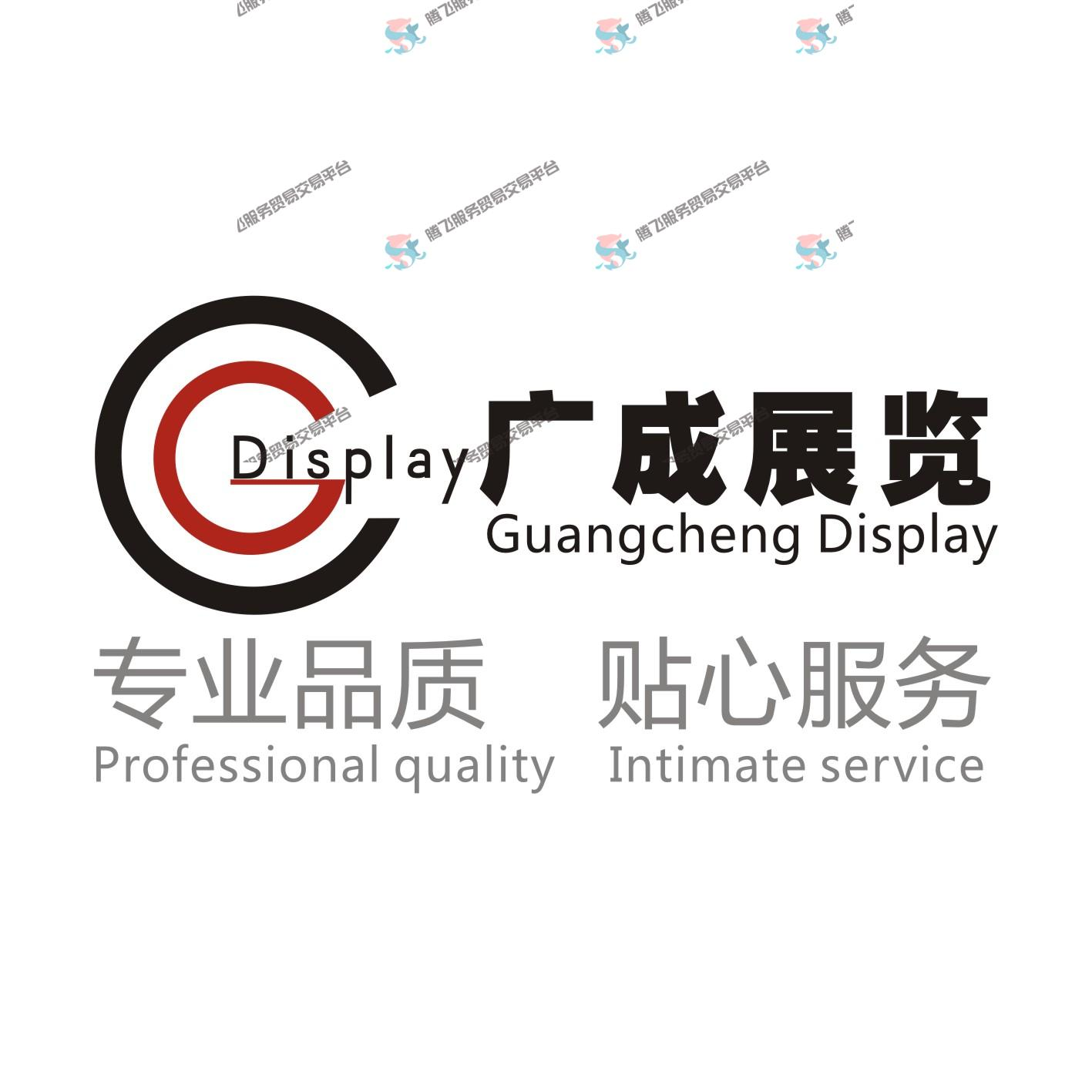 深圳市广成展览策划有限公司